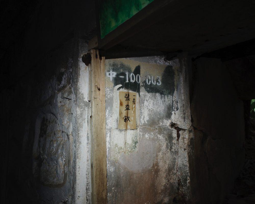 坑道內雖然已經沒有砲戰當時駐軍的影子,還是可以發現廢棄之前,官兵們的生活痕跡。